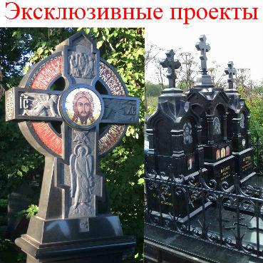 Эксклюзивные памятники