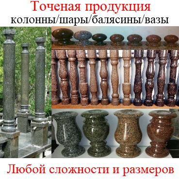Шары вазы балясины колонны гранит
