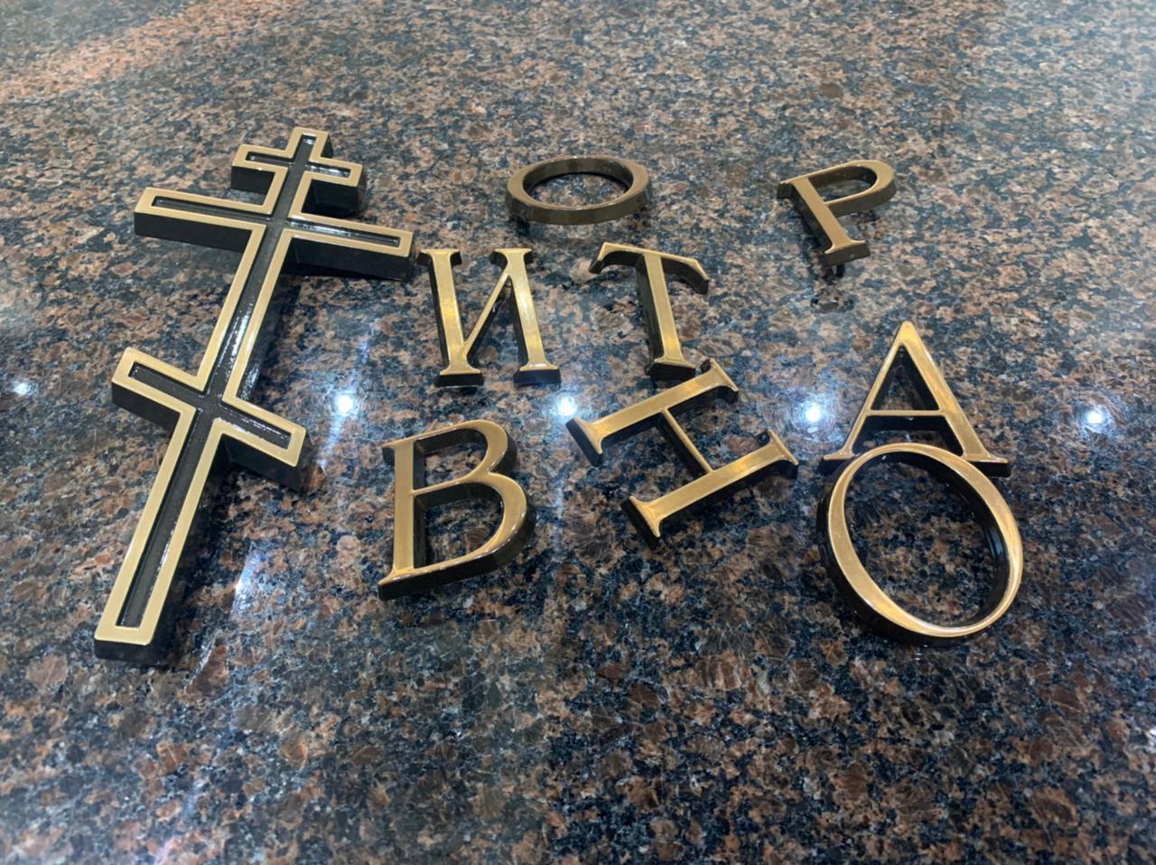 Купить бронзовые буквы