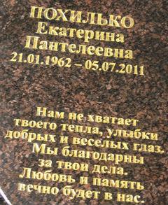 Позолота букв на памятнике